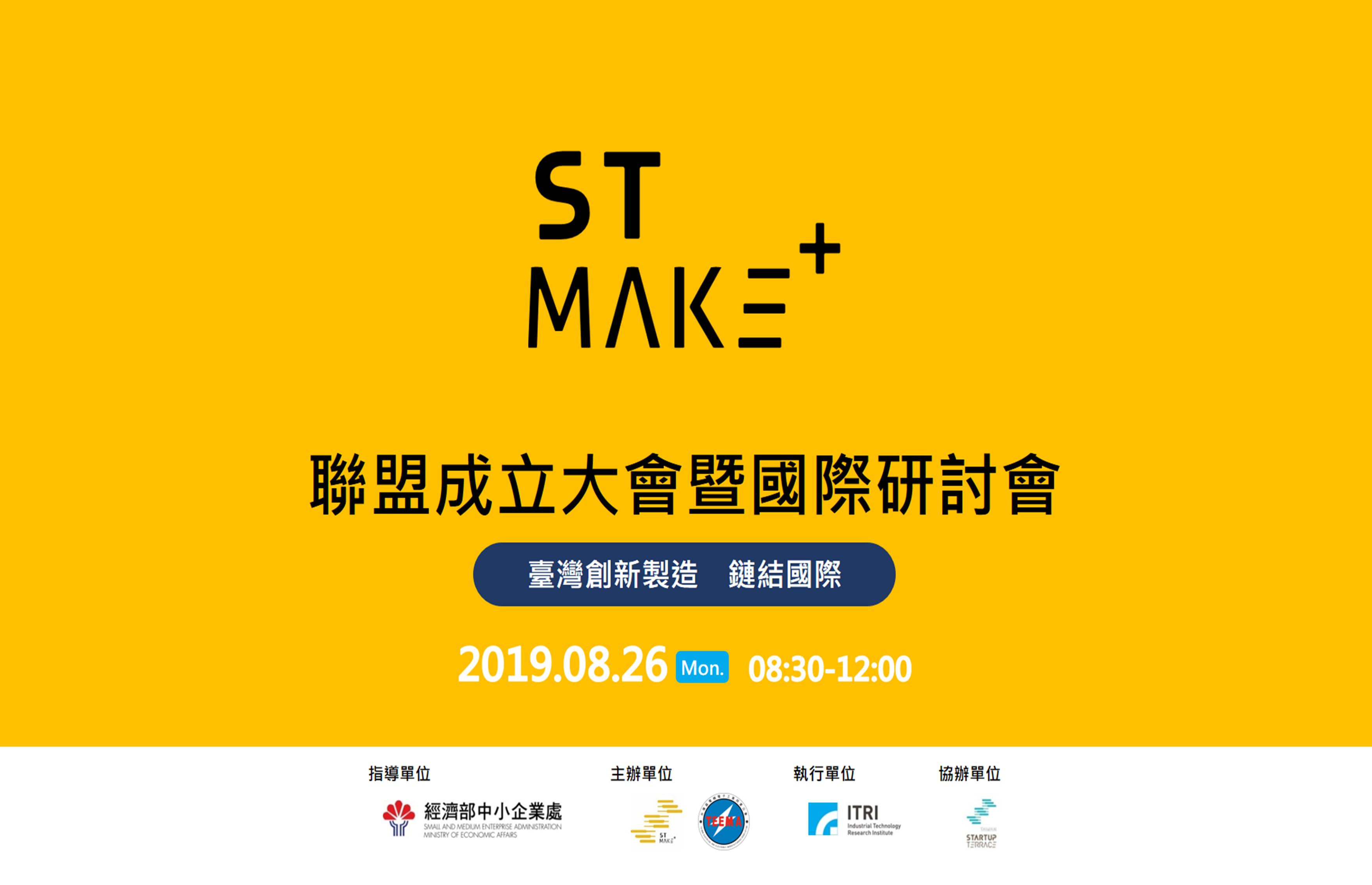 ST MAKE+ Launching Ceremony & International Conference