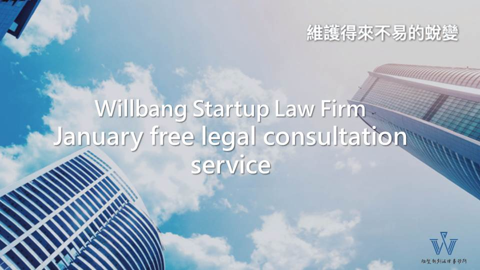 February free legal consultation service for Startup Terrace (Every Monday and Friday 2PM-4PM)