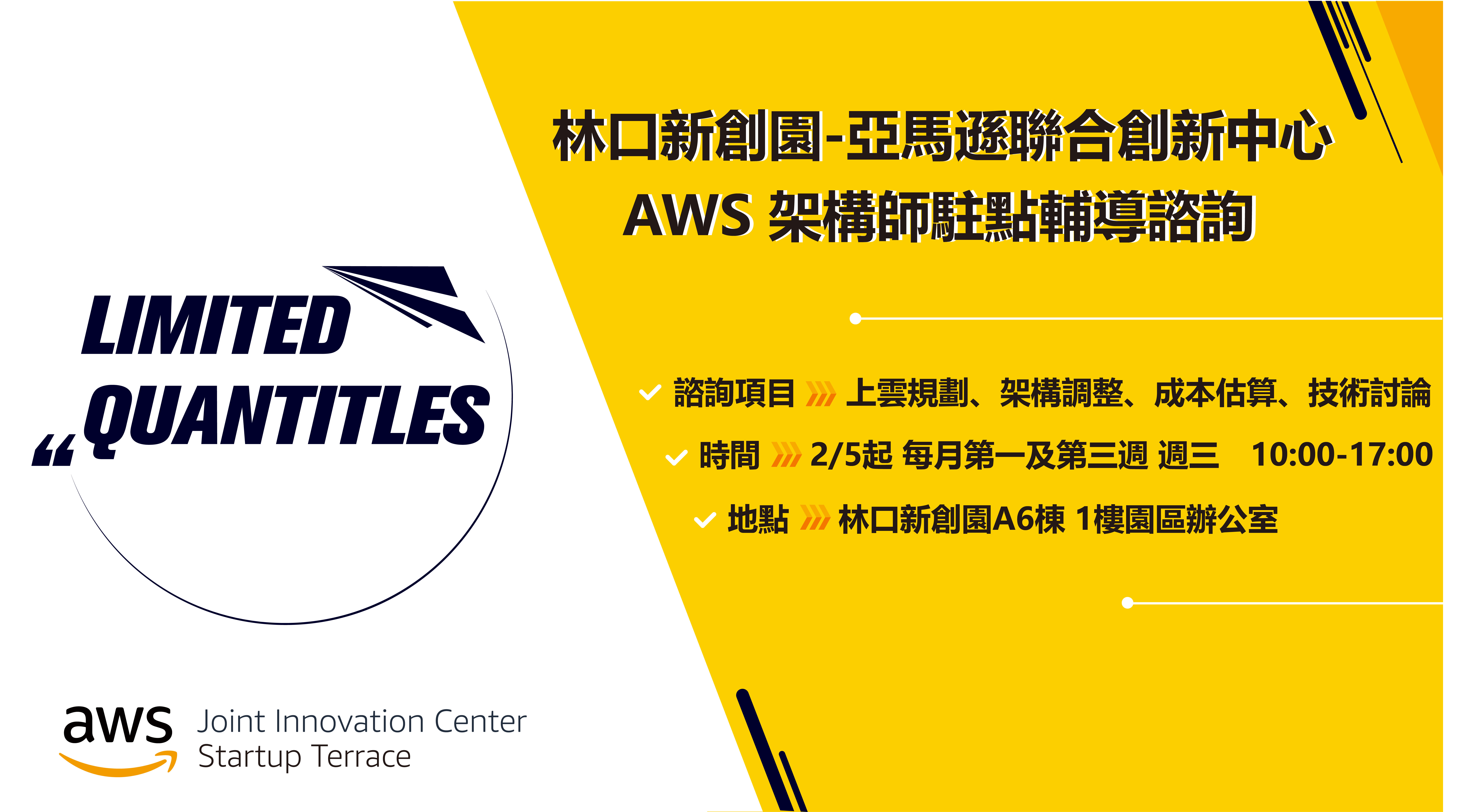 AWS Architect Consulting Services 【only for partners of Startup Terrace】