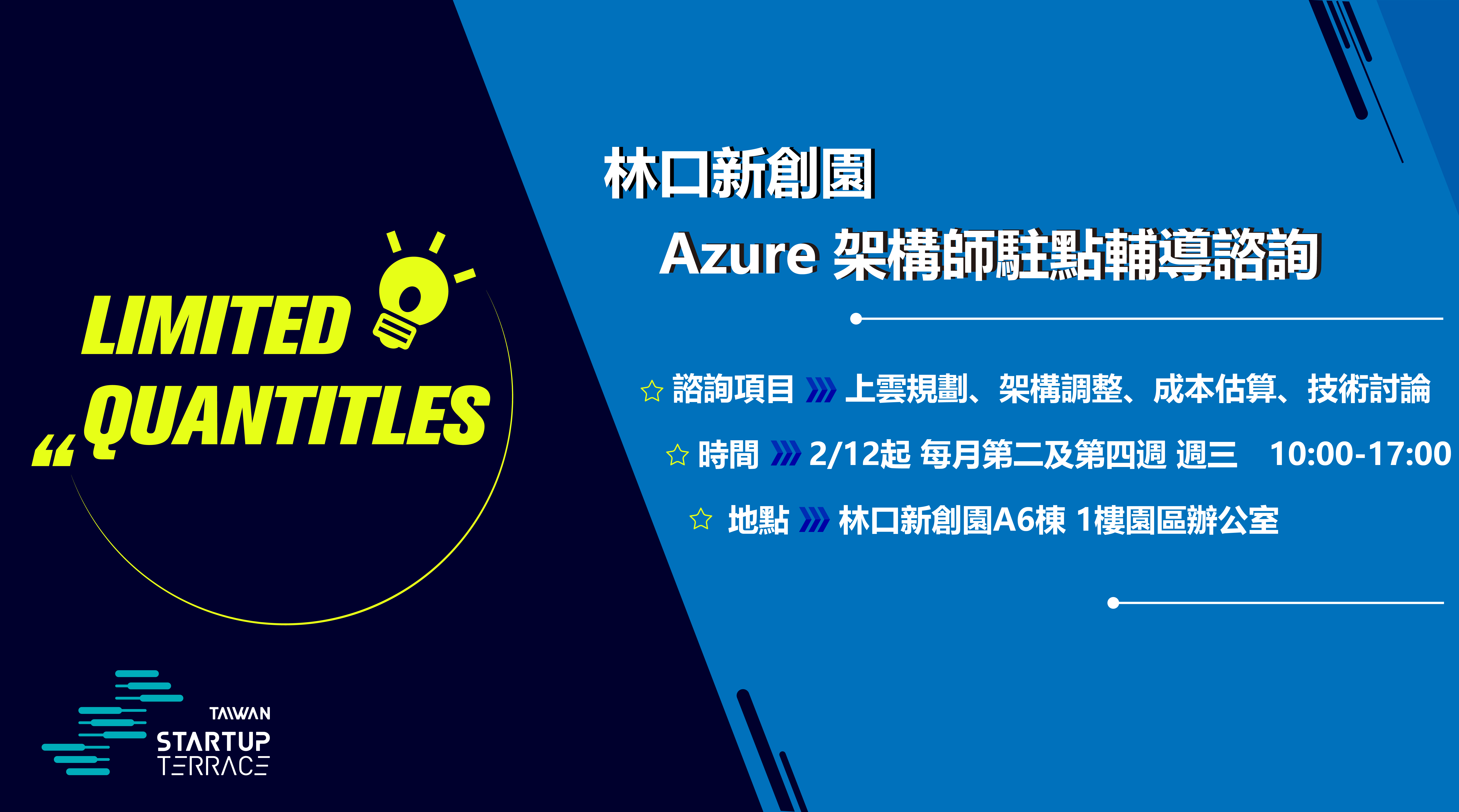 Microsoft Azure Architect Consulting Services 【only for partners of Startup Terrace】