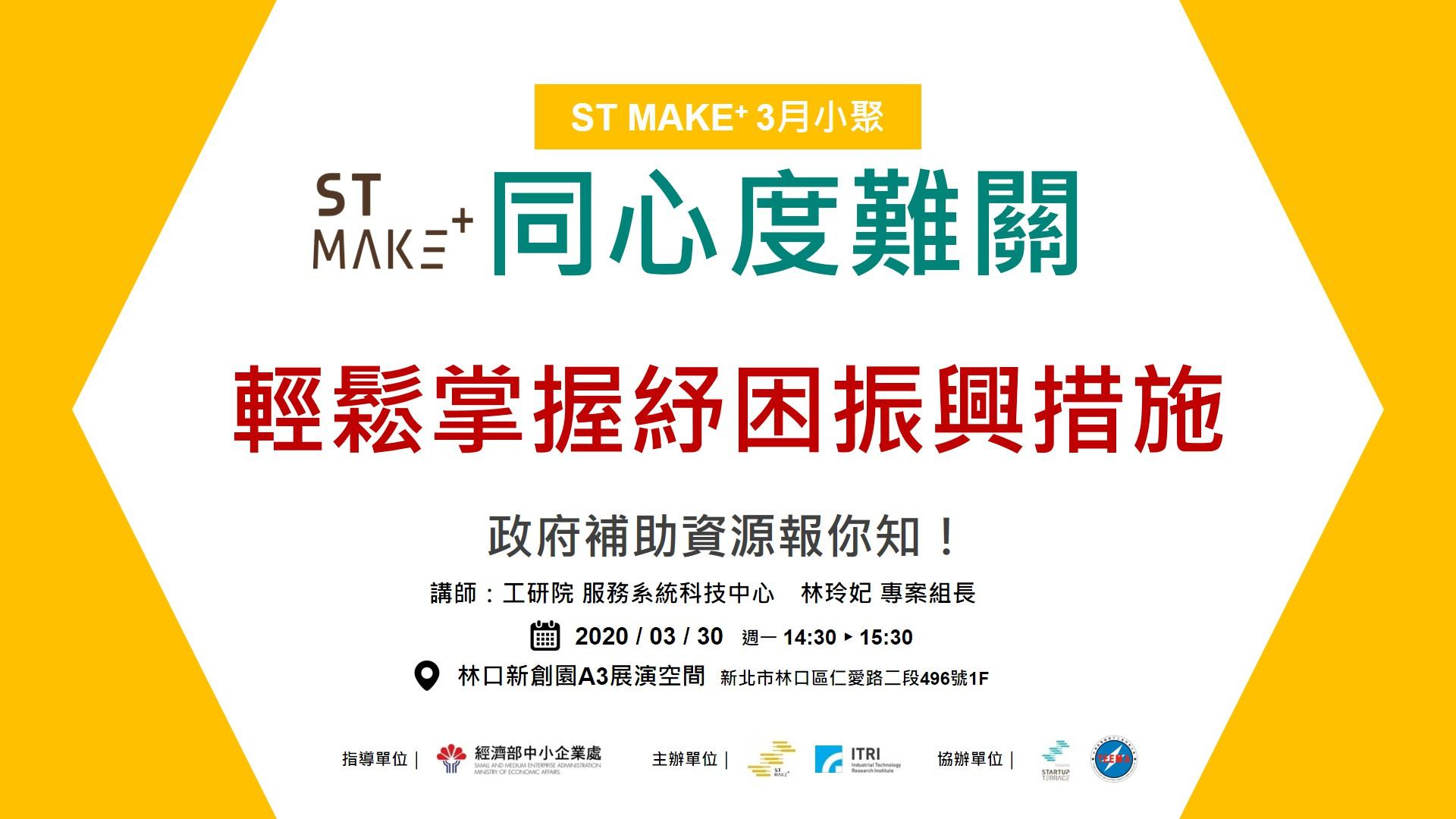 ST MAKE+ 3月小聚