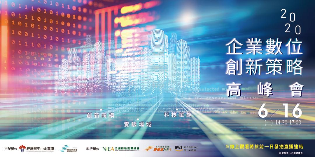 2020 Enterprise Digital Innovation Strategy Summit