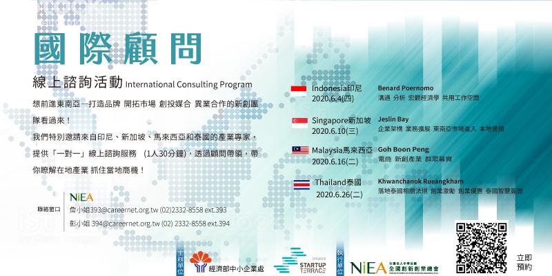 International Consulting Program