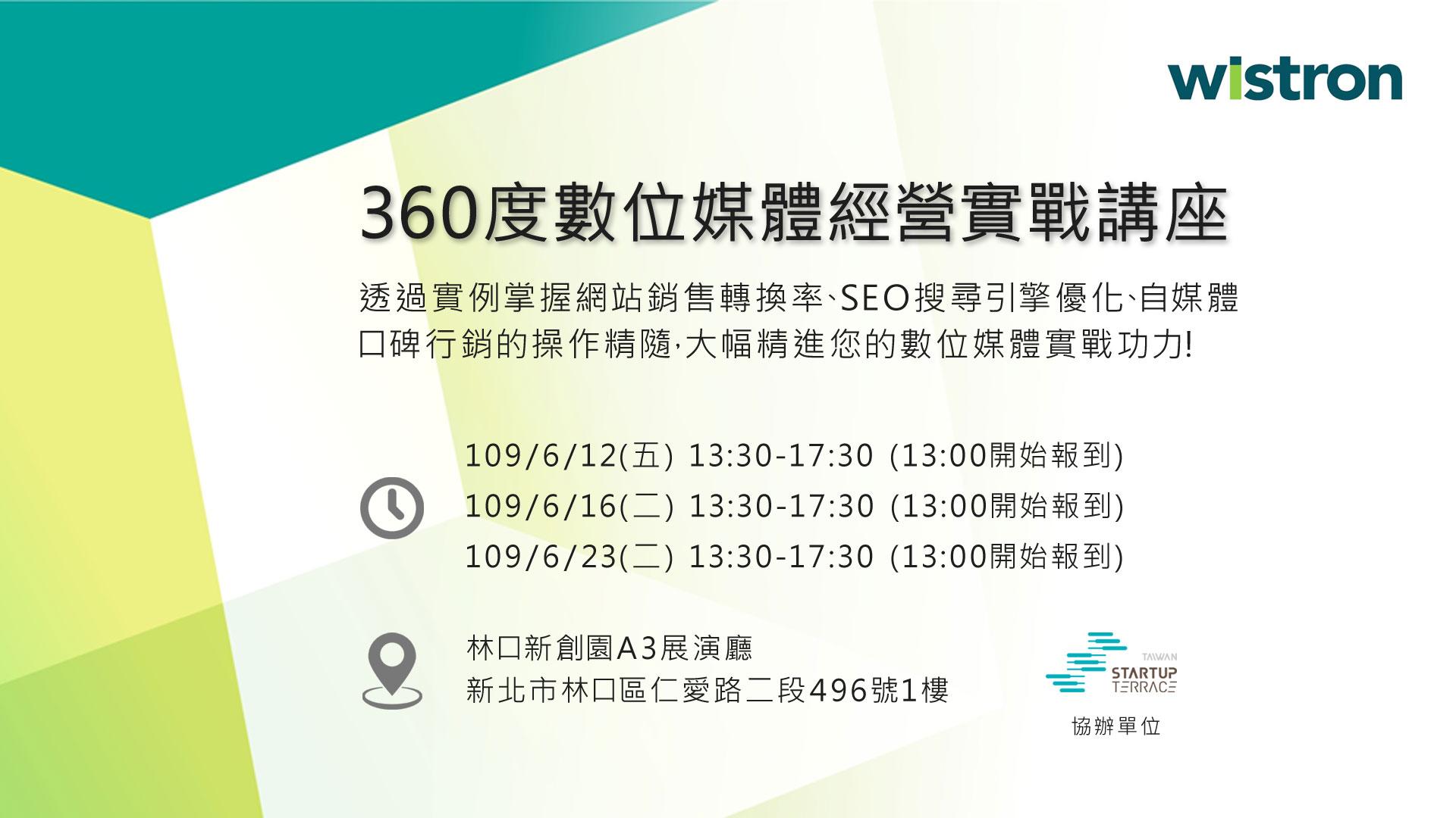 Wistron x Startup Terrace 360 degree Digital Media Lecture
