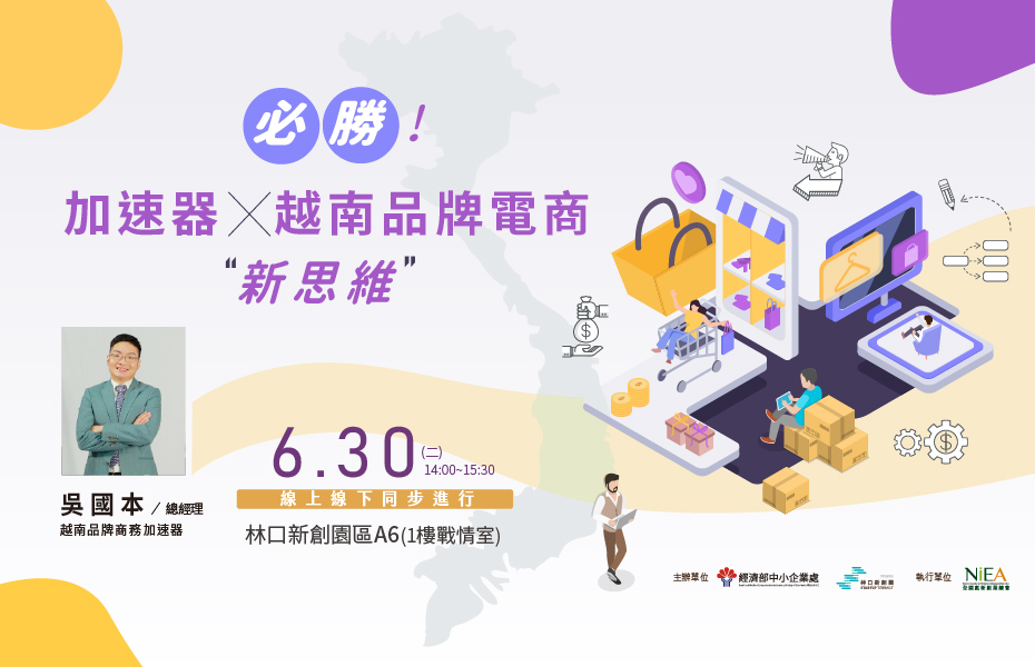 Accelerator X Vietnam E-Commerce New Idea!