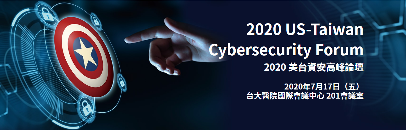 2020 US-Taiwan Cybersecurity Forum