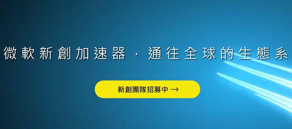 微軟新創加速器第一期新創團隊招收中:2/28截止收件