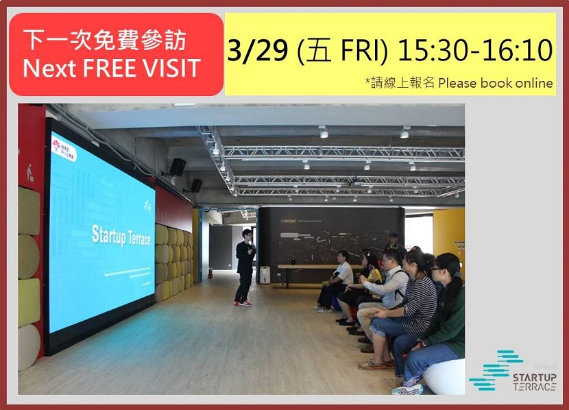 三月林口新創園免費參訪,歡迎報名!(3/22 中午 12:00截止報名)