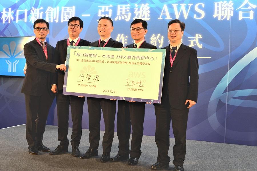 經濟部中小企業處與AWS 於林口新創園合作打造聯合創新中心