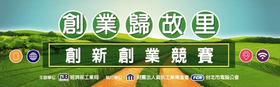 創業歸故里─創新創業競賽 5/6截止報名,歡迎挑戰高額商業驗證金!