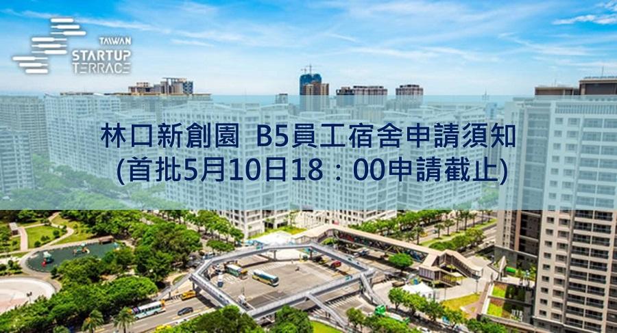 林口新創園  B5員工宿舍申請須知 (首批5月10日18:00申請截止)