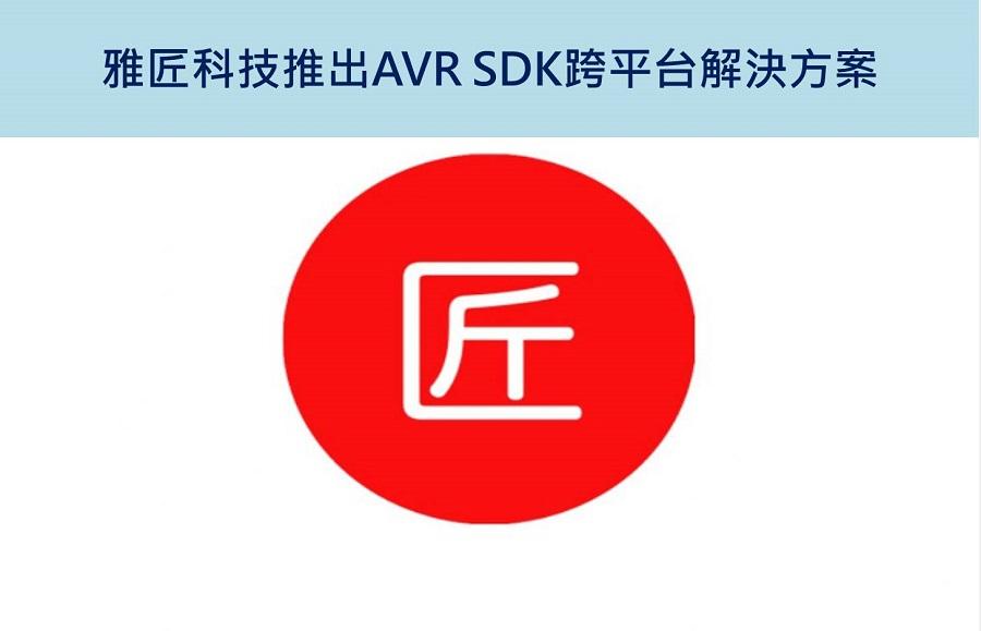林口新創園進駐團隊─雅匠科技推出AVR SDK跨平台解決方案