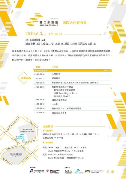 林口新創園 國際合作發布會