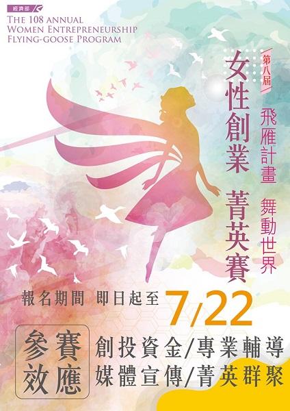 「第八屆女性創業菁英賽」即日起開放徵件報名