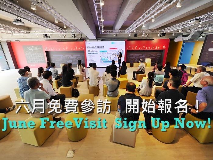 六月林口新創園免費參訪,歡迎報名!(6/21中午 12:00截止報名)