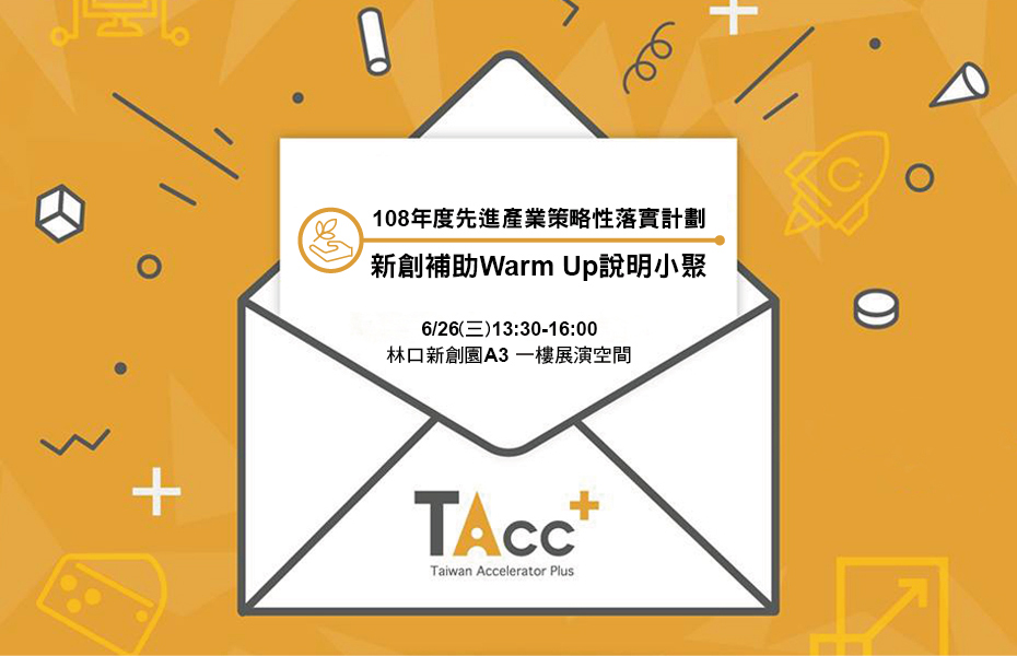 2019 Taiwan Accelerator Plus (TAcc+) Startups Subsidy Program Warm-up Gathering