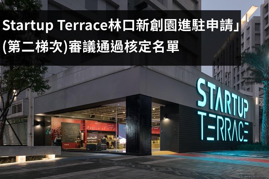 公告「107年國際創業聚落示範計畫-Startup Terrace林口新創園進駐申請」(第二梯次)審議通過核定名單