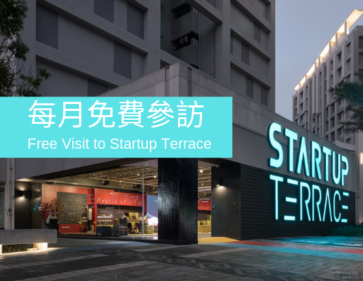 Startup Terrace Free Visit (Sign-up deadline August 31th 12:00 pm)