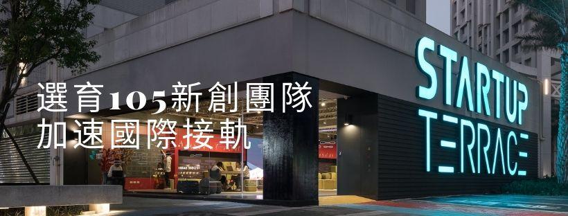 【林口新創園  加速國際接軌!】