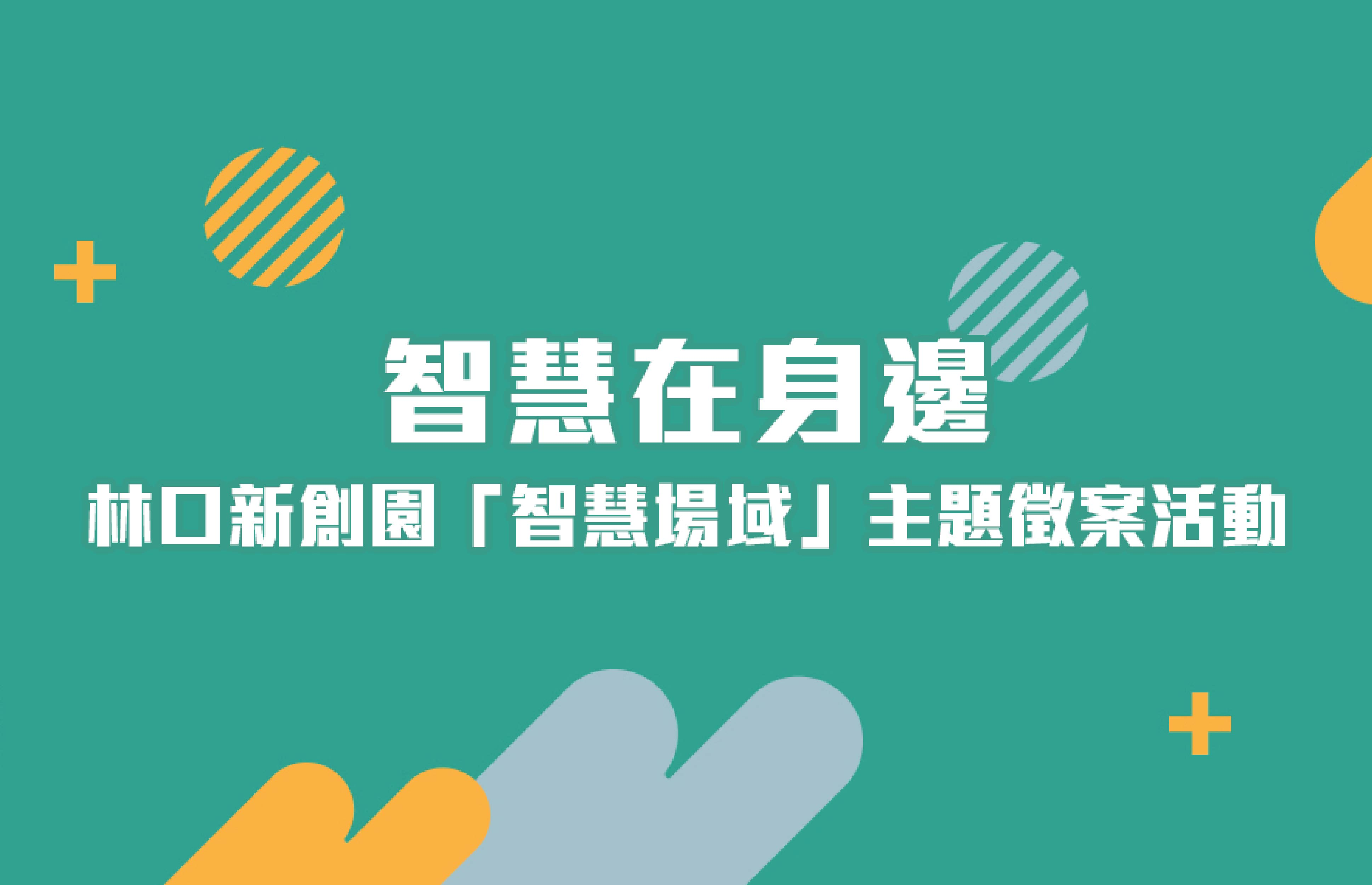 [Application]  Linkou Startup Terrace Call for Idea Proposal