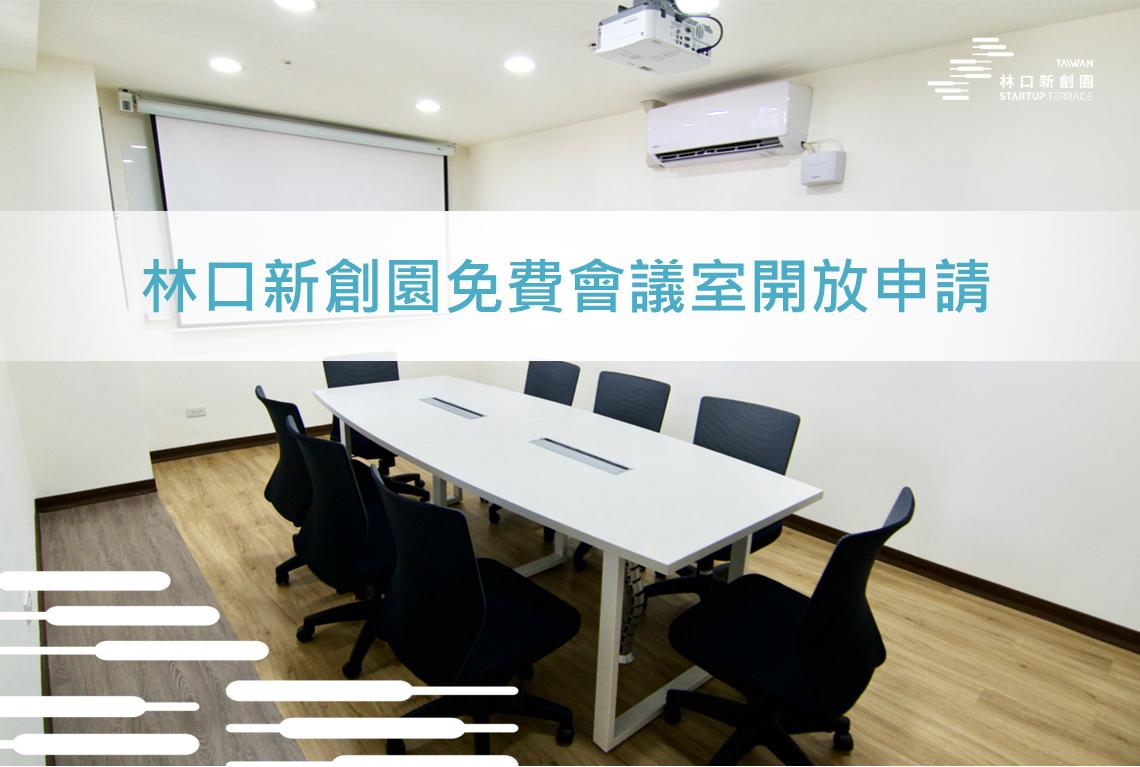 林口新創園免費會議室開放申請