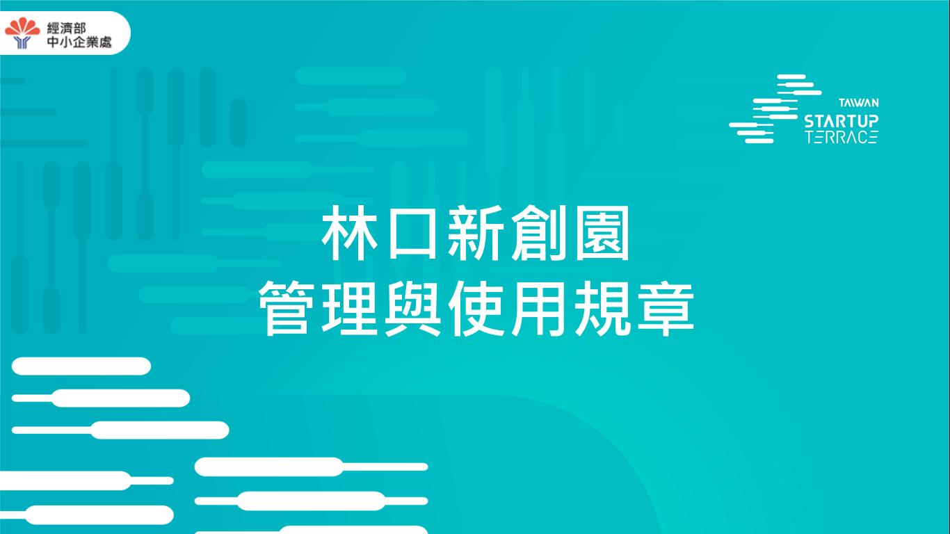 【公告】林口新創園管理與使用規章