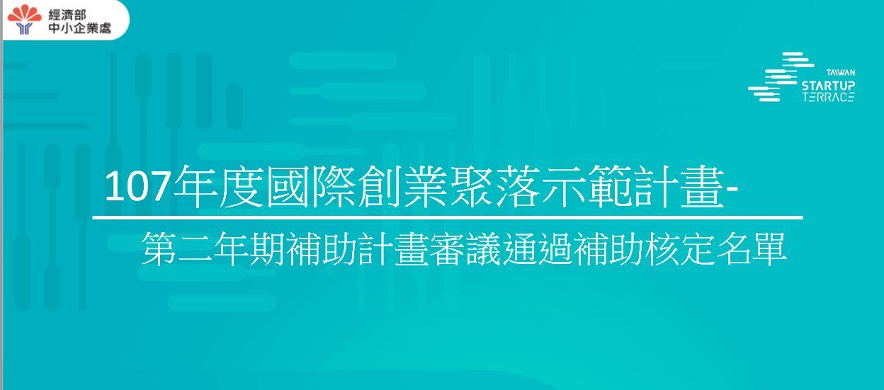 107年度國際創業聚落示範計畫-第二年期補助計畫審議通過補助核定名單
