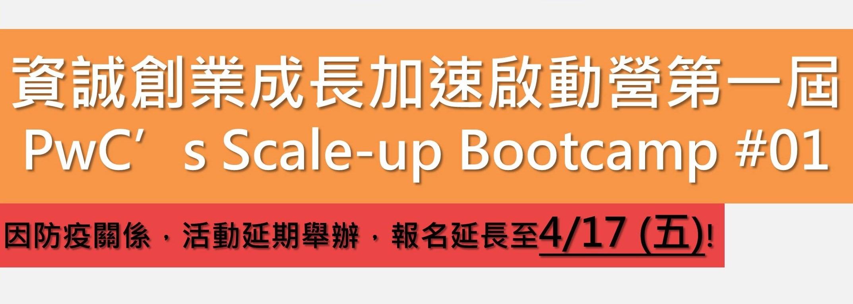 PwC's Scale-up Bootcamp 資誠創業成長加速啟動營 活動延期!報名延長至4/17!