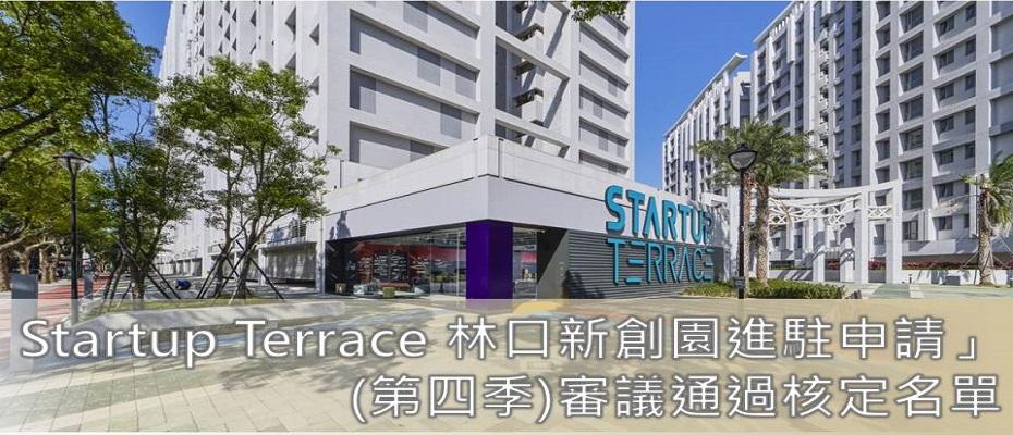 公告經濟部中小企業處「107年國際創業聚落示範計畫 - Startup Terrace 林口新創園進駐申請」(第四季)審議通過核定名單