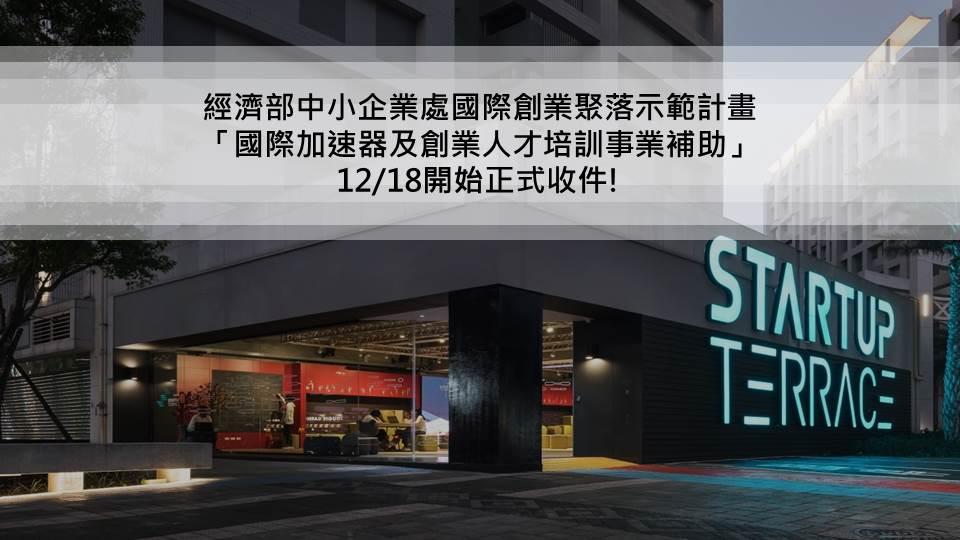 經濟部中小企業處國際創業聚落示範計畫「國際加速器及創業人才培訓事業補助」12/18正式開始收件!