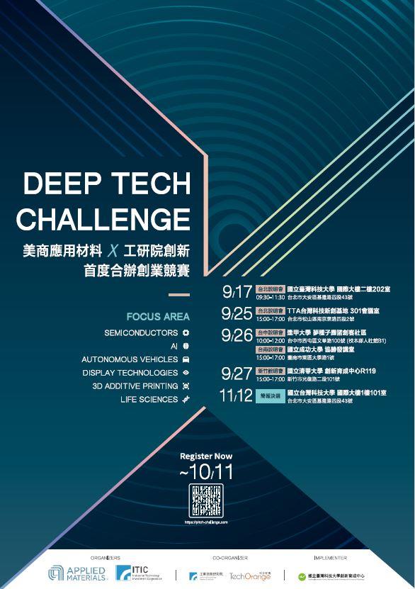 〈AV X ITIC- The 2019 Deep Tech Challenge〉