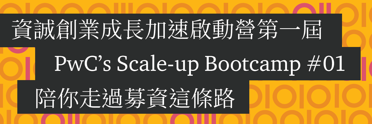 PwC's Scale-up Bootcamp #01 D-2