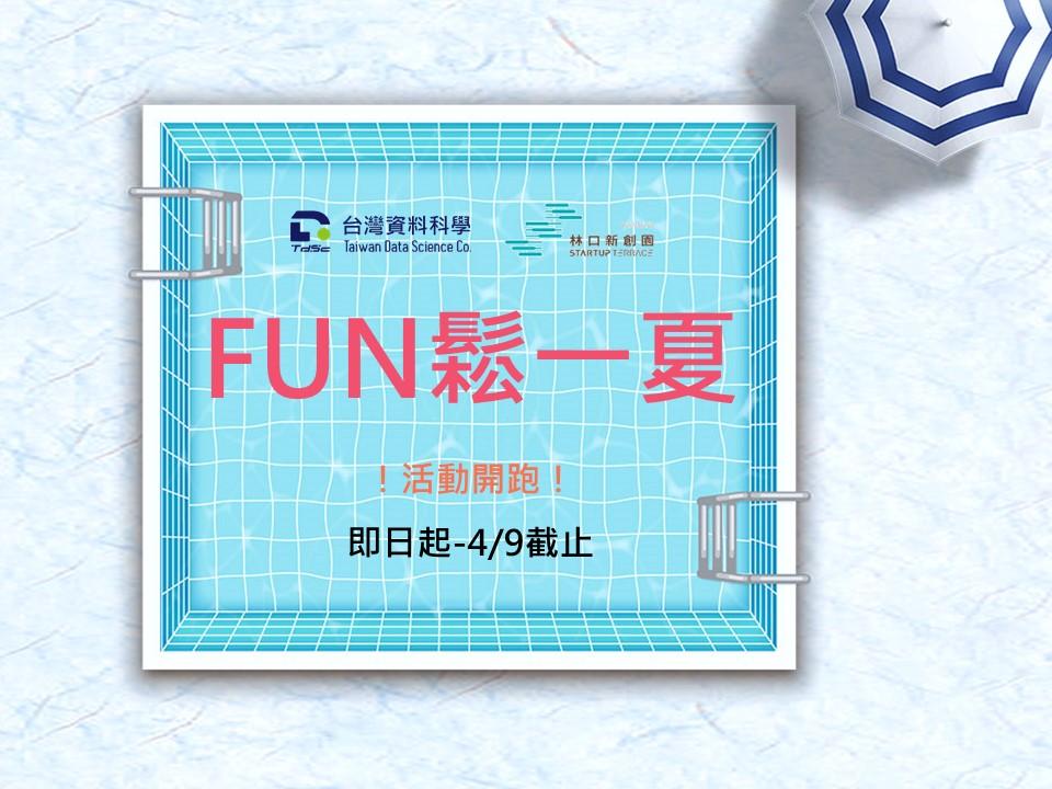 台灣資料科學實證場域活動-FUN鬆一夏